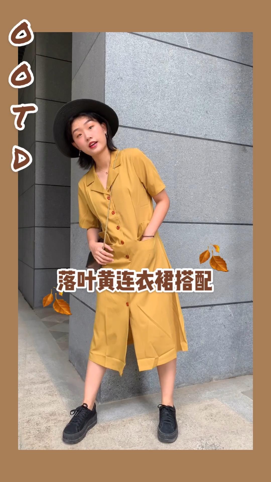 敲美的落叶黄色裙子了解一下吗! 斯文又大方!见家长必备哦! #解锁101种秋日搭配技能#