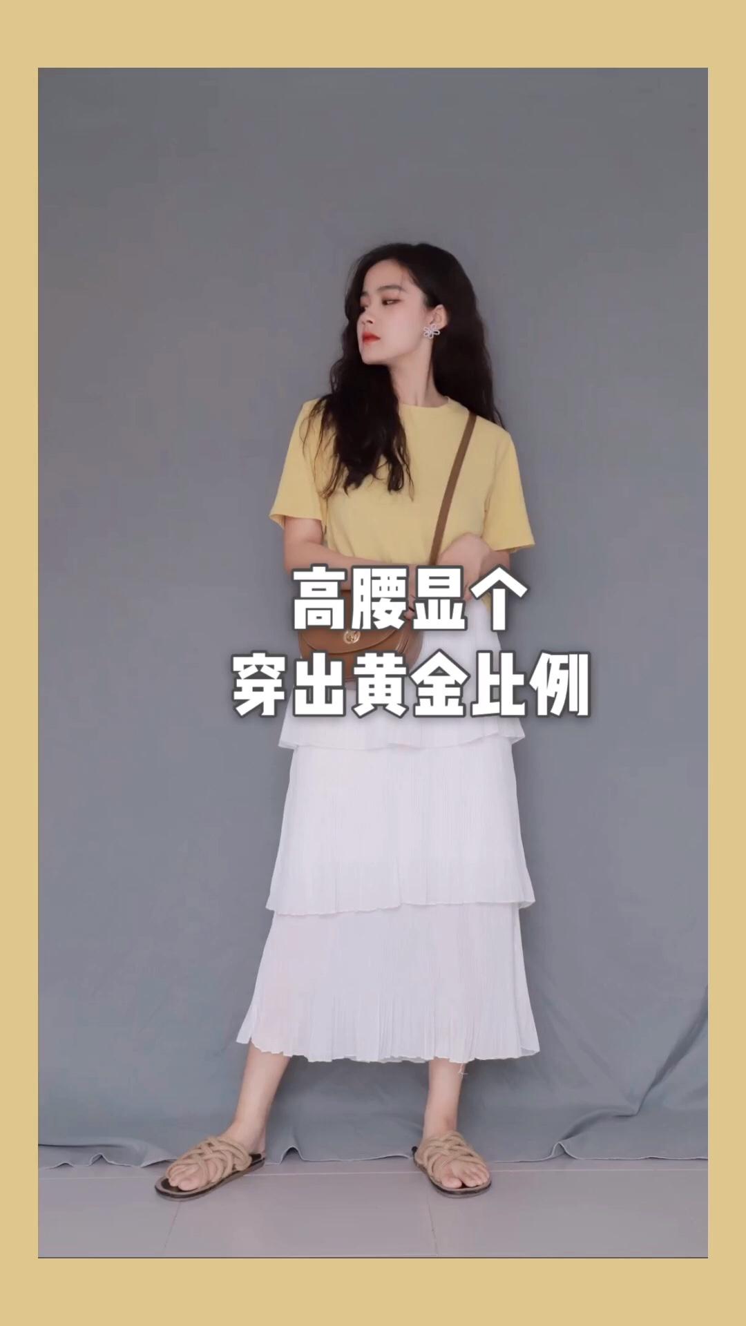 圆领鹅黄色短袖T恤搭配白色蛋糕半身裙 斜挎棕色鞍马包 整套搭配甜美又简约#开学典礼,这件秒杀全场!#
