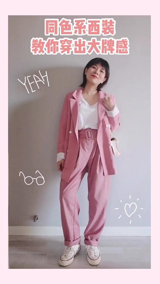 #秋装上新穿搭打卡# 秋冬深色系衣服比较多,粉色西装给人眼前一亮的感觉 下半身我选择了同色系粉色裤装,竟然很和谐,看起来很像西服套装,质感满满。 这种同色系搭配,会提升整个造型的质感,很多高街品牌都会采用这种搭配模式。搭配球鞋则增添了时髦感,剪裁挺括很遮肉,上班穿也非常OK哦!