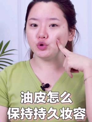 大油皮夏日如何不脱妆?最强底妆攻略在这里!  #开学换头术,清纯妆容教学!##美妆教程