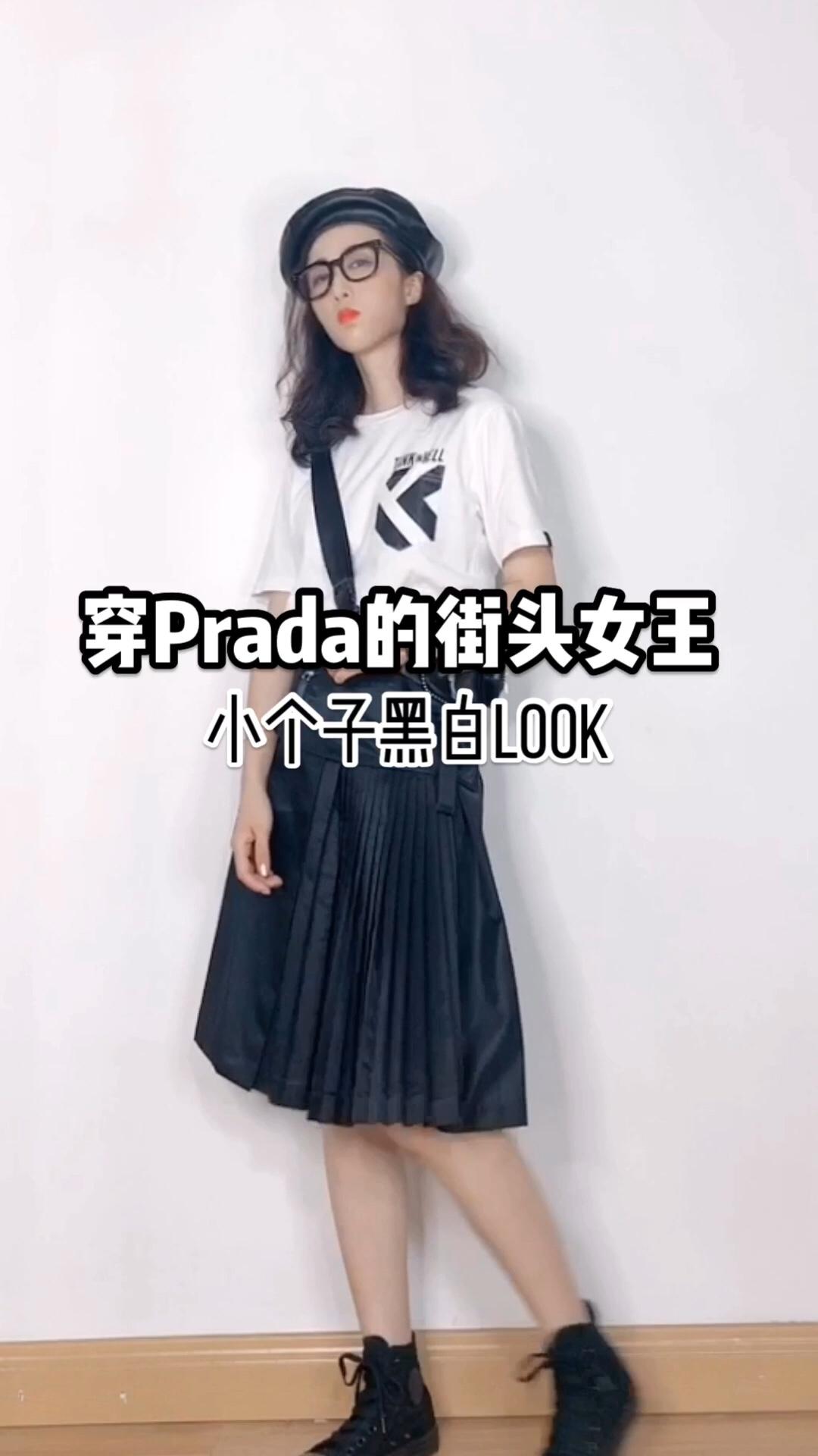 #盐系工装风,一穿就上头# 裙子是prada的新款 超级有设计感,小众风的女孩子必须要来一件这样的裙子👗 黑白 look也是经典不过时。 一套可以穿无数季。
