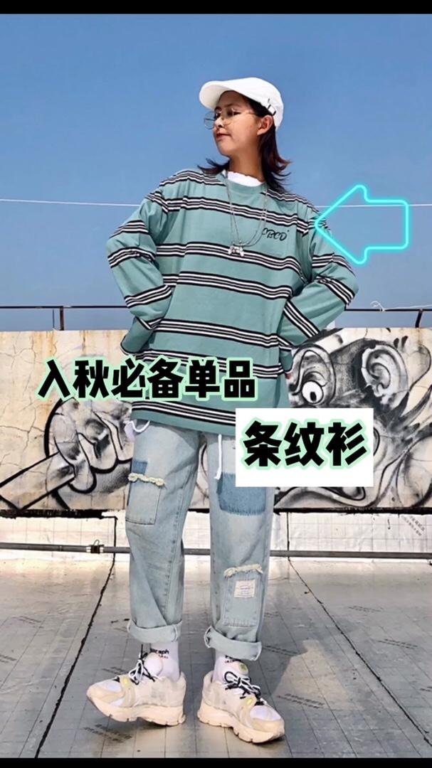 👔:CBCD 秋天条纹儿来个十件八件也不过分 经典单品永不过时 薄荷绿看起来超清爽了 要夸一下面料 手感一级棒 舒服到想当睡衣 内搭了破洞打底 更有层次感 也更好的跟裤子过渡  👖:MVPRFW 补丁设计的牛仔裤好穿就完事儿了 直筒裤修饰腿型💯  👟:李宁烈骏 白绿搭配穿它没错了   整套色系清凉蓝绿组成 视觉效果就hin舒服 #入秋单品王,这件最上头#