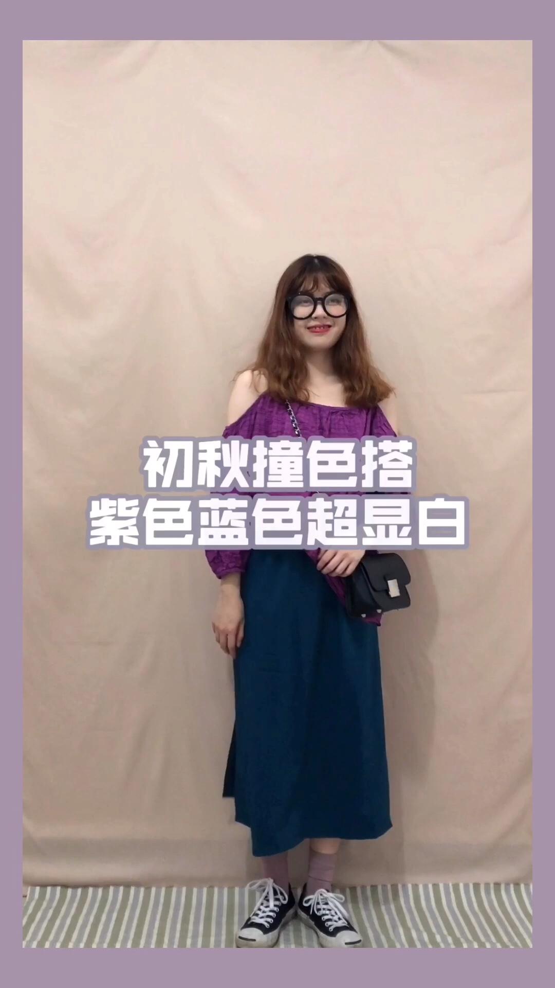 #2019早秋流行第一弹# 初秋撞色搭配,显白满分💯。紫葡萄色🍇的露肩上衣和蓝莓蓝色的丝绸感半身裙真的的颜色的绝搭,把两种高饱和度水果穿身上的感觉真的好神奇哈哈哈。特别要提一提这件上衣,露肩的设计带着丝丝小性感又不是少女的可爱,我太喜欢啦!