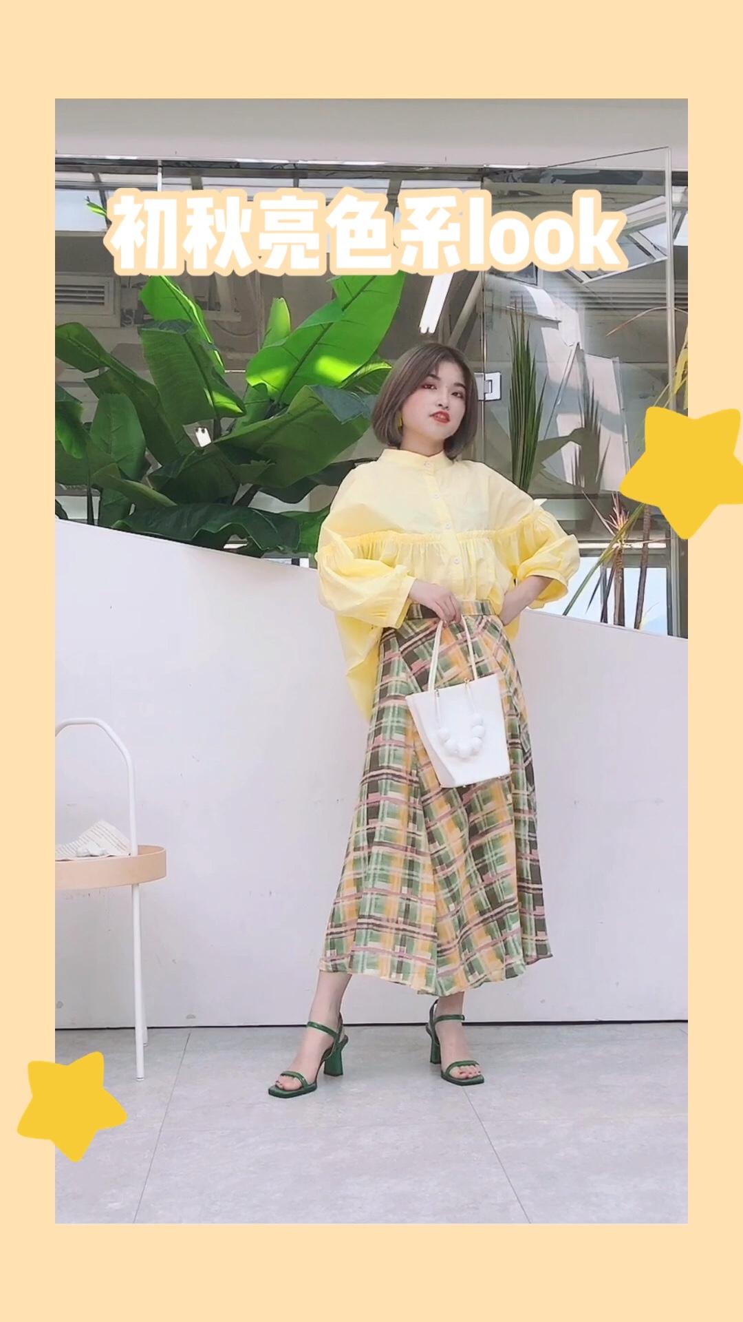 #秋装上新穿搭打卡# 明亮的黄色上衣 搭配相同色系的格纹半裙 很有初秋色彩哦! 黄色不会那么的沉闷~