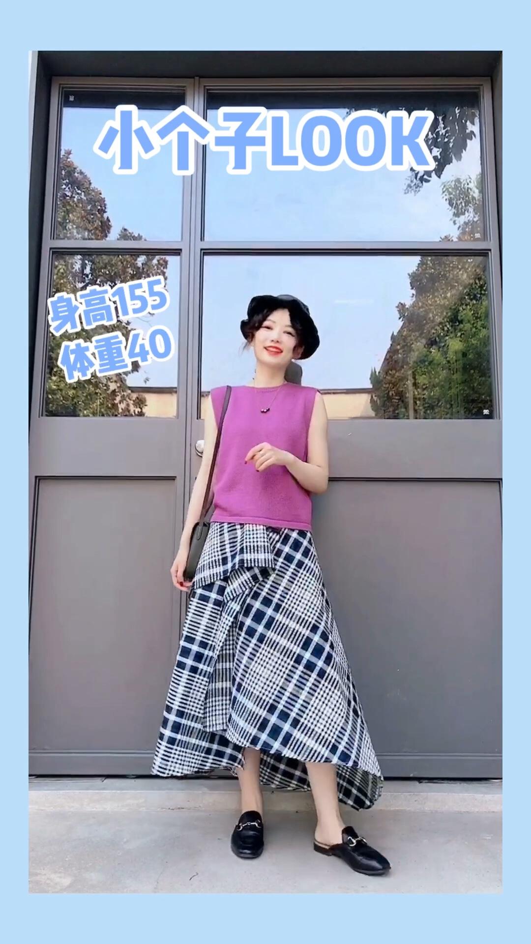 #2019早秋流行第一弹#  小个子的及踝长裙LOOK 高腰线拉伸比例的效果hin棒 紫色与蓝色系格纹裙的搭配很适合初秋哦 针织背心降温了穿正好  也可以再搭配一件短款外套哦