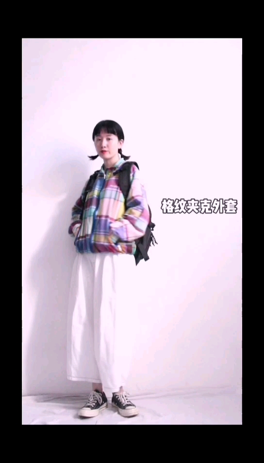 #秋装上新穿搭打卡# 格纹夹克,格子控不能少的 搭配了白色萝卜裤,可可爱爱 开学搭配黑色背包,开学快乐