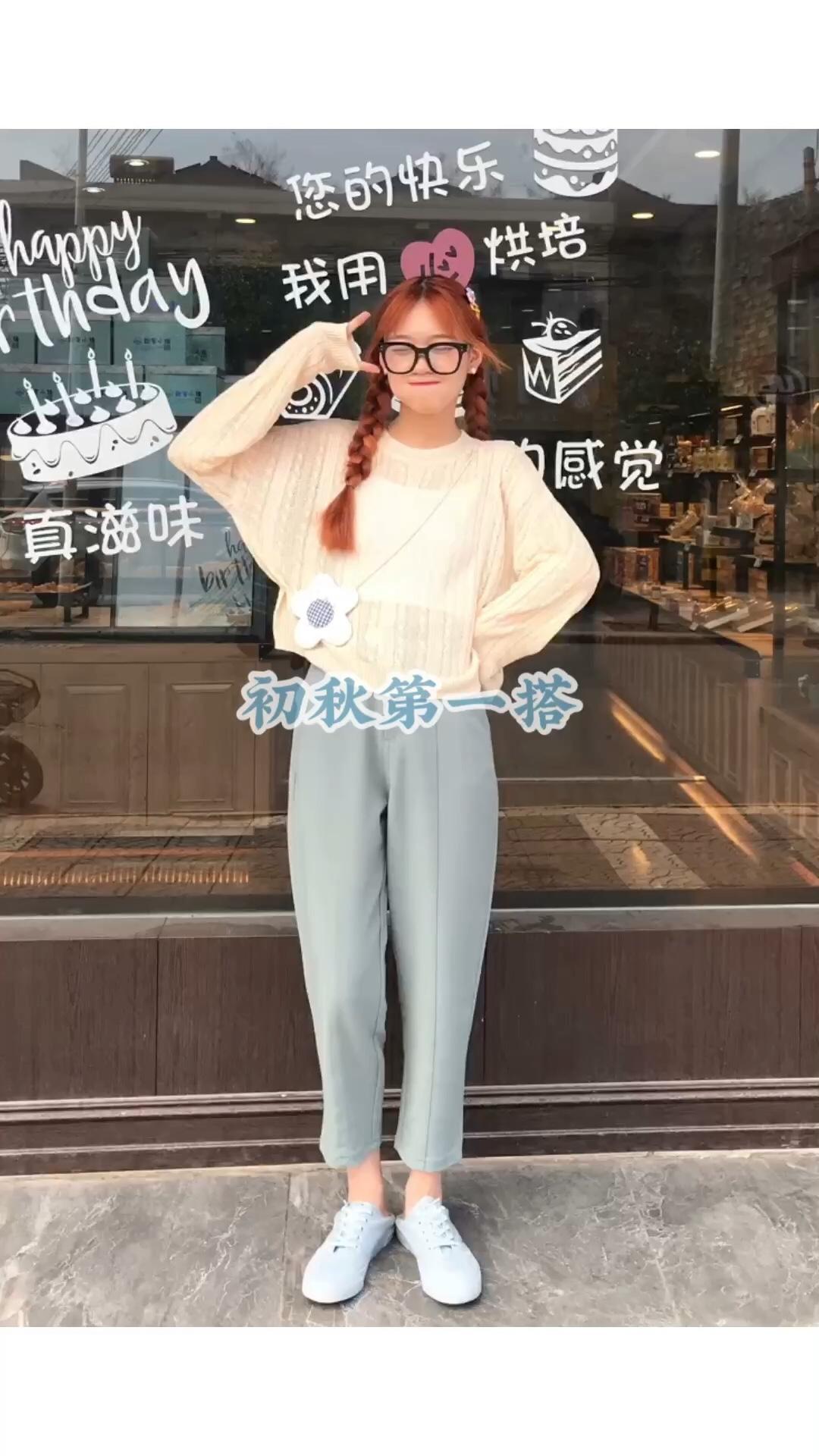 #秋装上新穿搭打卡# 温柔的奶白色针织罩衫 刚好是初秋的最好选择哦 搭配一个蓝绿色的西裤,这一套日常又气质 早秋别忘了给自己安排一身 搭配同色系的帆布鞋也日常好看哦