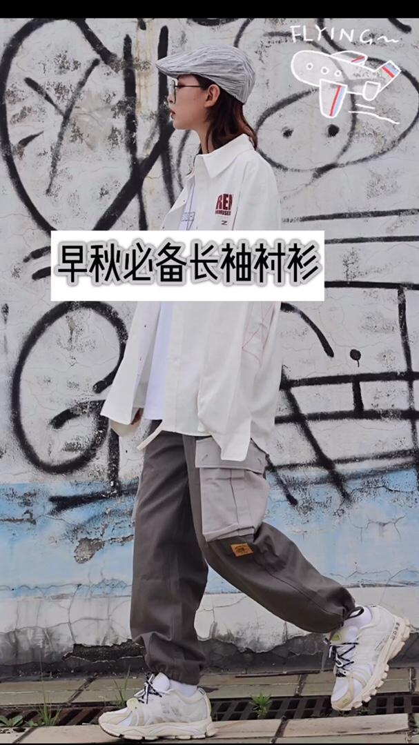 #入秋单品王,这件最上头# 秋季必备衬衫 单穿当外套都OK的经典单品 搭配工装裤 简约百搭