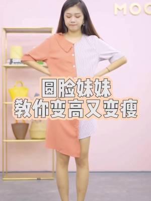 【这样穿显高显瘦】 微胖的妹妹 穿宽松的版型 会更显胖显矮 上紧下松 会更显瘦 高腰中长裙会很显高哦! #小个子如何穿出大长腿?#