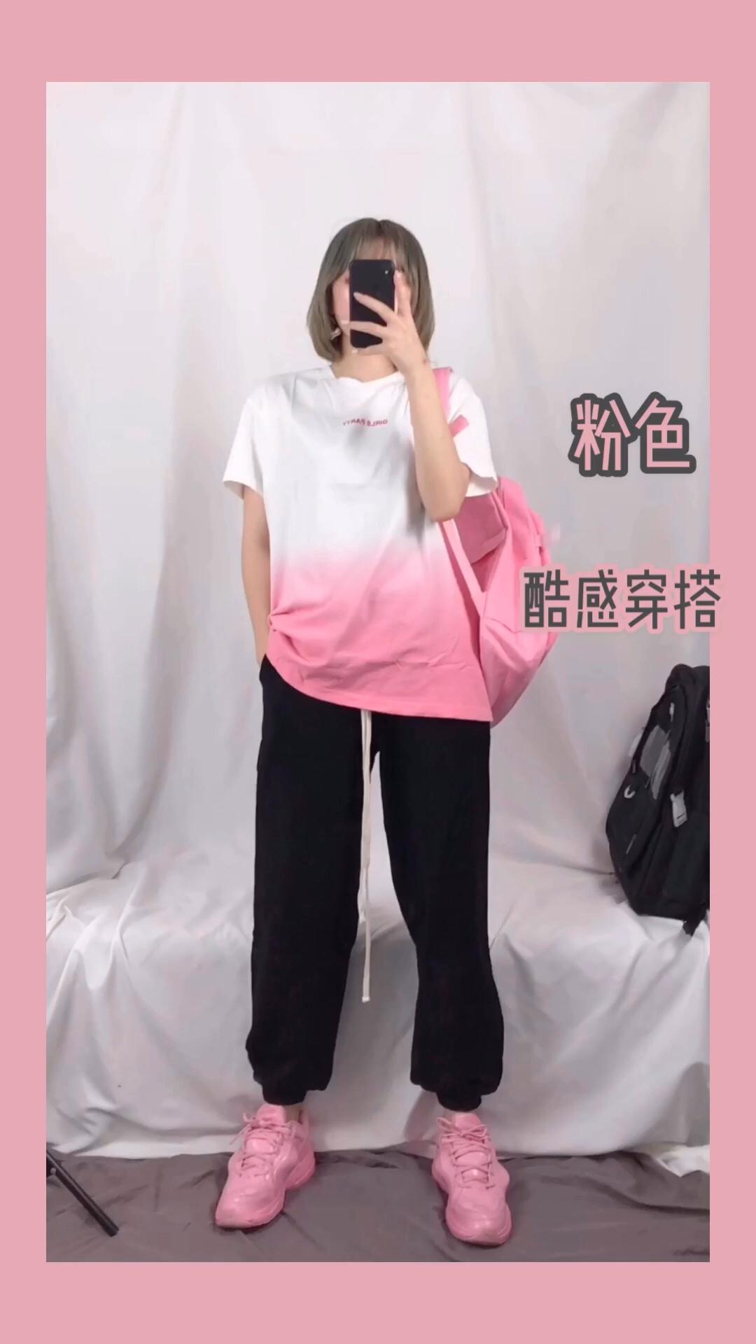 小王同学穿搭分享 谁说粉色一定是可爱的象征  明明也可以很酷啦  渐变T实在太好看了  搭配粉色书包和粉色老爹鞋  少女酷感有没有!#秋日身材穿搭解忧室#