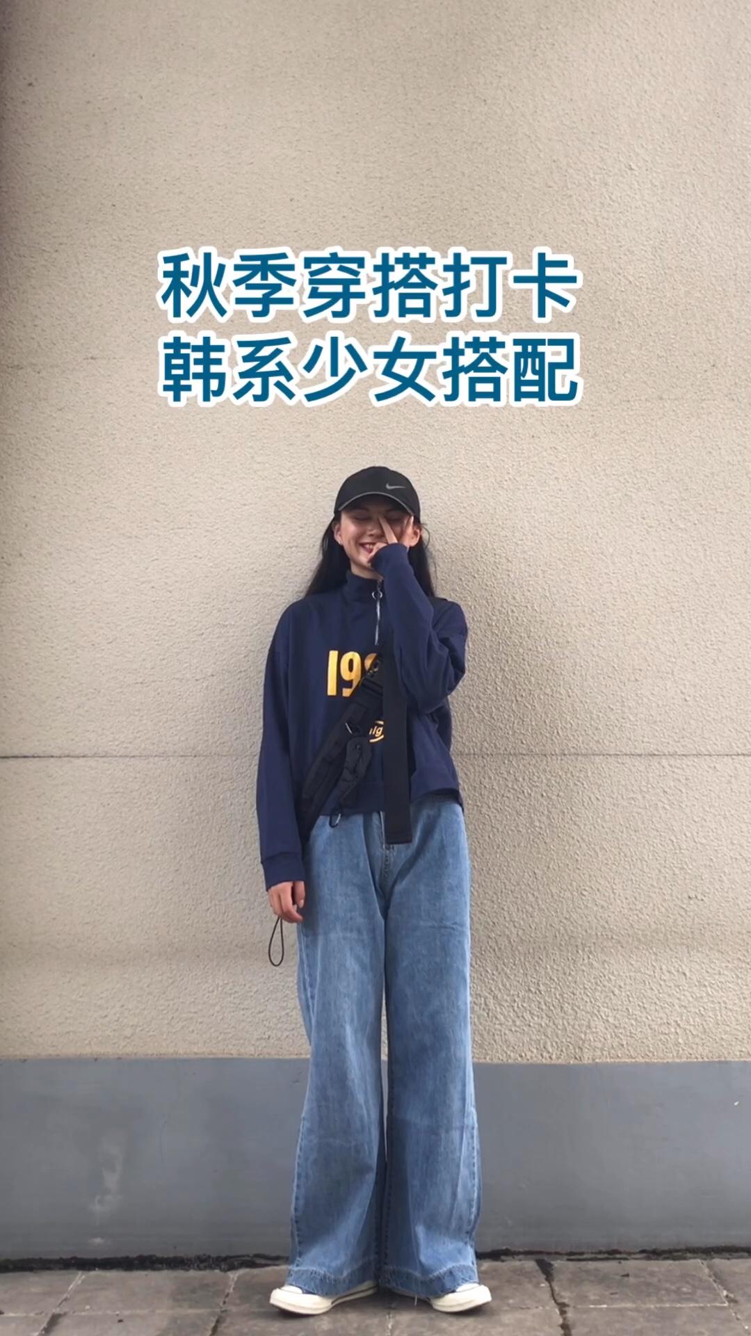 身高160 体重45 南方 这次搭配选择了秋装搭配宽松牛仔裤,以韩系学生党为主的风格来,全身有同色系的服饰和配饰,搭配起来快速完整。而且宽松长裤很显瘦高,小矮个的我穿起来腿长一米二了。 分享小个子穿搭,学习穿搭可以关注我哦!#秋装上新穿搭打卡#