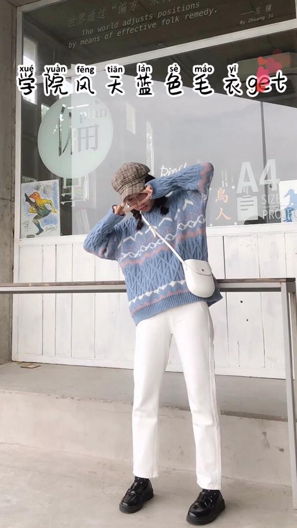 #101套开学穿搭,人群中最靓!# 毛衣早已经不再是内搭的单品了,许多小仙女穿起毛衣来更是温柔又有气质,浅蓝色和白色搭配在一起是最为常见的配色,两者都是很清新的浅色,浅蓝色的毛衣搭配白色长裙或者裤子干净清爽,和蓝色是对比色,所以浅蓝色的毛衣搭配米色裤子更是彰显温柔的气质哦