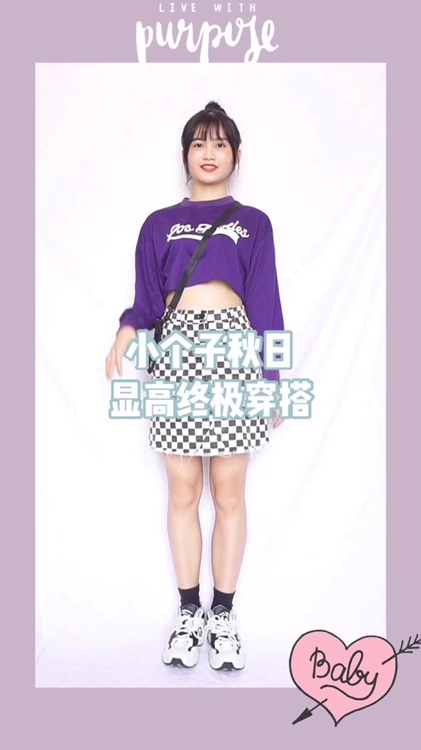 #适合155cm的增高套装~# 🌸卫衣+裙子的搭配是今秋最in的搭配,作为时尚girl当然不能落后呀 🌸一件紫色露脐短款卫衣,颜色超显白,短款上衣为显高做准备 🌸搭配高腰棋盘格子直筒裙,腰线超高,和短款上衣一起超显高 🌸这套穿搭超in超吸睛,特别适合小个子,显高10cm+完全不是问题 🌸穿上增高运动鞋更显高呢