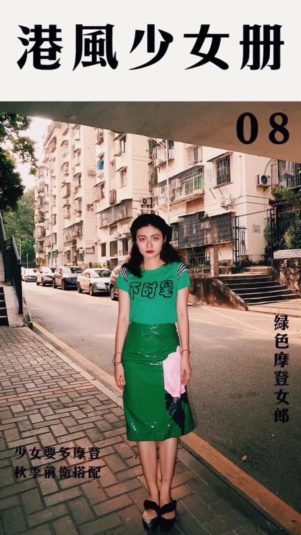 2019 | 少女港风册 74❤️  👗单品: 👂耳环:私物 👕针织衫:妖精的口袋 👗裙子:妖精的口袋 🥿鞋子:小ck  Hi~我是水族馆少女。 很高兴你点开了少女港风册,跟我进行了一趟复古之旅。  今天是组有点特别的搭配。我用绿色复古字母针织衫搭配了绿色亮皮裙,有点不常规,但是也很摩登。 要知道,秋冬正是穿皮裙展现个性的好机会❗️ 这样的服饰搭配,可以穿靴子也可以是平底鞋,再戴上超大耳环,是90年代我爱的风格了。 喜欢可以点击右下角购物车,我们下期见! #9月必入秋装新款,盘它!#