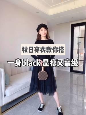 小棍穿搭 一身黑真的无敌显瘦又高级,这是一个套头毛衣搭配黑色纱裙的套装,这套完全不挑身材,很适合梨形身材穿搭。喜欢的点击右下角购物袋。#秋日穿衣教你搭#