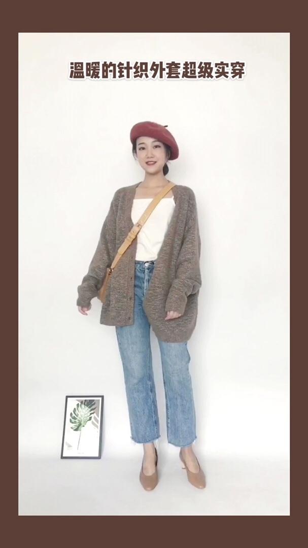 #入秋这些针织衫最好看!# 每日穿搭 秋季我超爱奶茶色系的穿搭 这件针织外套温暖又气质 长度也刚好到胯部,非常遮肉 很适合梨形身材的女孩