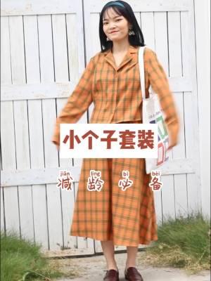 #150-160小个子入秋必备# 小个子必入套装 让你移不开眼阿~ 橘色也很适合秋冬哦 深秋外搭风衣针织衫或者大衣 都很有层次感!