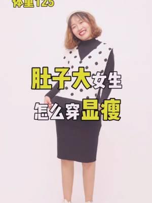#秋日穿衣教你搭#  针织套装连衣裙👗可爱又时尚! 波点背心很抢眼! 修身黑色连衣裙还是很遮肚子的, 而且马甲也是宽松的, 你的肚子完全可以藏在里面! 胯宽的不建议穿哦, 但是单纯是屁股大的可以穿呢,很性感!