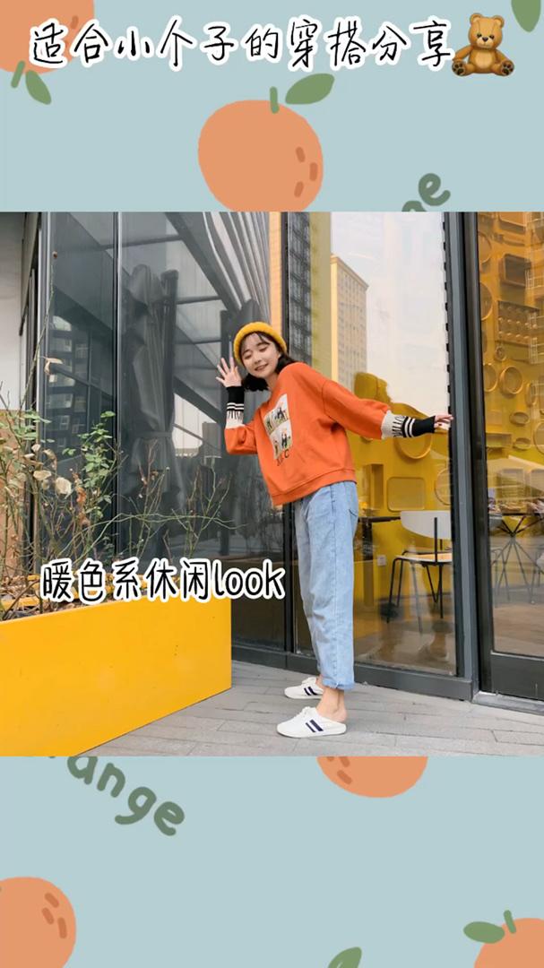 #卫衣最火搭配套路,包教包会# ✨橘色卫衣 ✨黄色针织帽 ✨宽松牛仔裤 ✨小白鞋 整体暖色调给人感觉活力满满鸭 卫衣很舒服 设计也个很特别尤其是袖口的位置