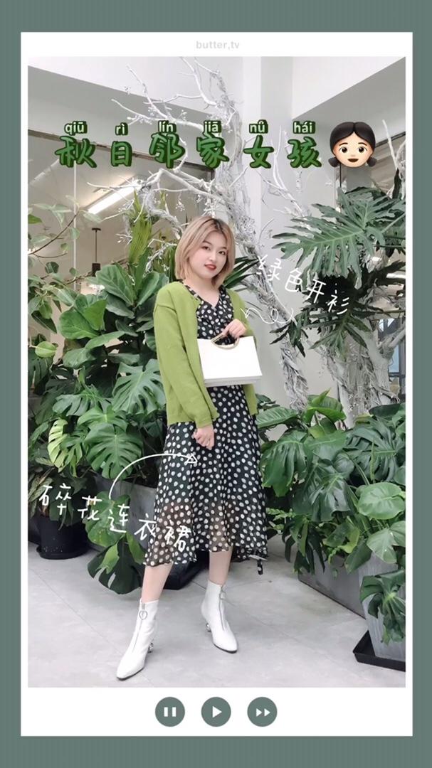 #晒出你颜值最高的毛衣搭配!# 绿色系简直四季必备 绿色开衫搭配点点连衣裙 温柔又保暖 白色手提包和靴子很配哦!