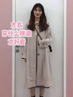 #问:秋冬如何穿出神仙好身材?# 薄款大衣 换季不尴尬 🌸🌸🌸