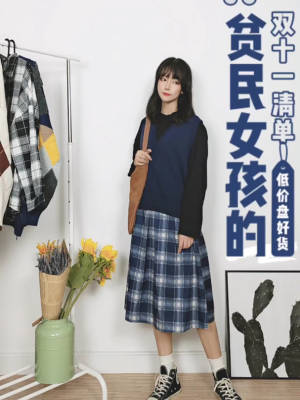 #双十一学生党不吃土攻略# 针织背心搭配长袖衫 格纹裙与背心是同色系  整体风格温柔大方~