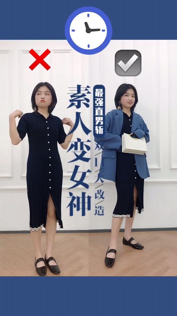 #素人变女神,双11大改造# 职场穿搭 穿的就是气质知性 黑色与蓝色西装的搭配 很有味道哦!