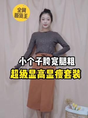 韩系休闲网红风套装 超级适合小个子女生 梨形女生 微胖女生 棕色系超级显白 上衣的亮片也超级高级 性价比很高 非常百搭的一款哦#双十一好看的套装都在这里!#