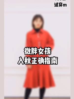 有啥穿搭烦恼随时私信我,还能领取双11专属粉丝福利哦‼️ 🌟外套厚度建议南方宝宝穿哦,当外套当连衣裙都不错 🌟红色是很正的颜色,适合我们亚洲的肤色,很显白 🌟里面小黑裙我已经搭配好多次了,就不不夸了,直接买吧 #双11遮肉前vs遮肉后#