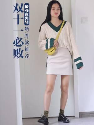 #双11微胖女孩这几种风格必须有!#遮肉又显高的一套 高腰裙很显高,毛衣很遮肉