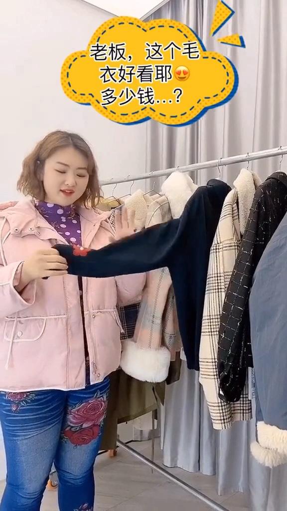 #双11你喜欢的衣服都有码!#  你有没有觉得认识我之后衣服不那么难买了?美不美我说了算~百搭时尚毛衣,微胖女生必备