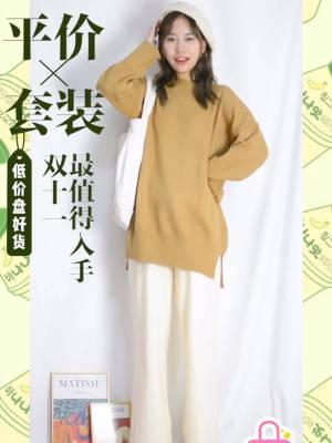 #双11网红爆款套装榜单!# 非常清新百搭的小套装 宽松的设计穿起来很好看 率性又简约~