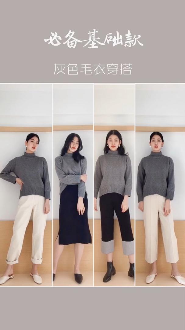 #双十一卖爆了的显瘦单品!# 非常基础的一款灰色高领毛衣,保暖好搭,基础款就是怎么搭都可以的衣服呀,实用性超强,细节质感都不错,双十一不要错过呦~