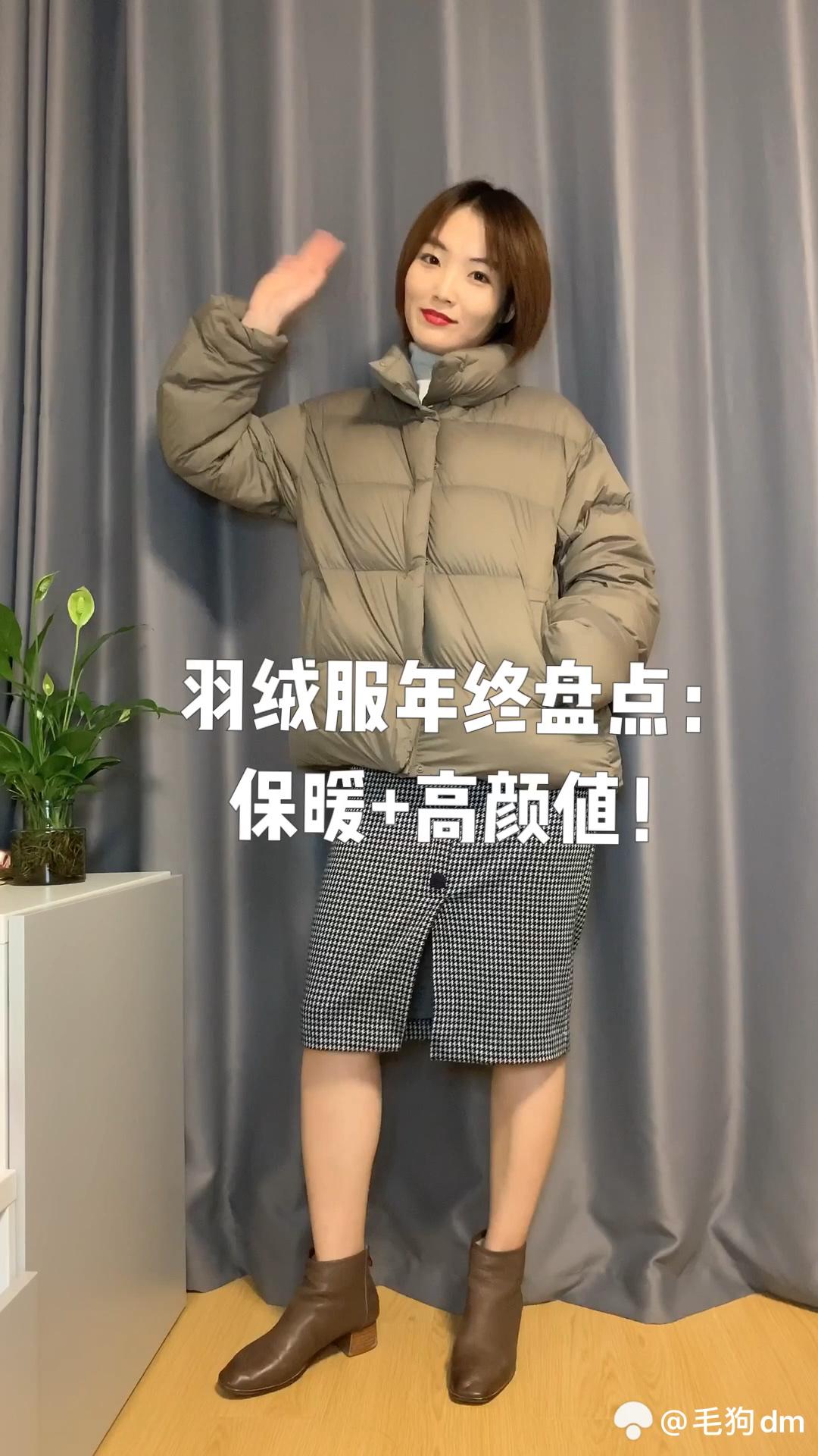 冬季羽绒度怎么选?来试试短款的蓬蓬款吧,不是贴身的,非常有型,看起来整个人都瘦了一圈,选择的颜色和鞋子也很搭呢#被评为今年最保暖的外套#
