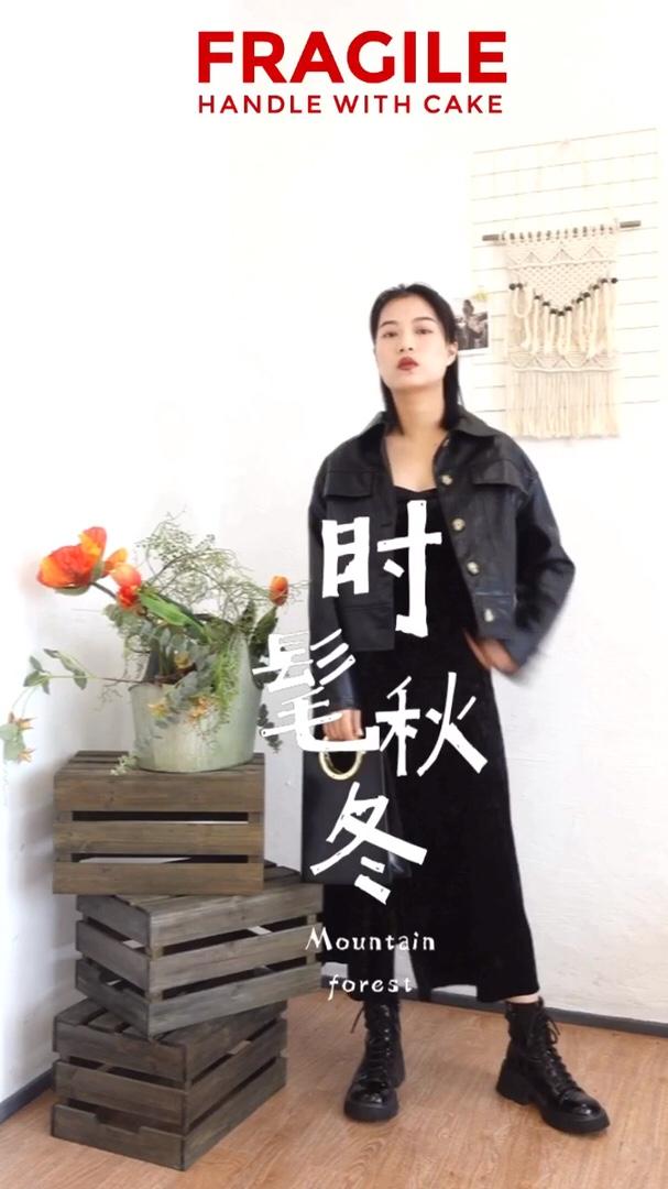 #双十一战利品开箱现场# 双十一最爱的必须是这件短皮衣啦 保暖又抗风 内搭一件黑色连衣裙 淑女又有气质~