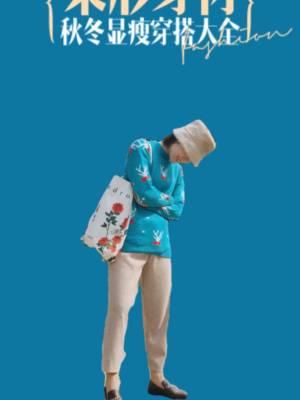 冬日里的室内装可以这么穿,刺绣浅蓝色毛衣+米色针织阔腿裤,温柔风又有气质的斩男装针织套装look,出门批一件大衣或棉服就ok啦,赶紧加购!#室外0℃,室内20℃怎么穿?#
