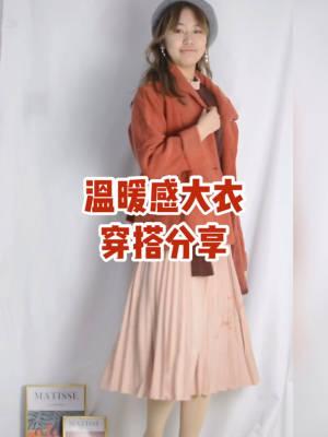 #12月第一件外套买这件!#好看的砖红色穿起来气质感满满,搭配裙子很有女人味