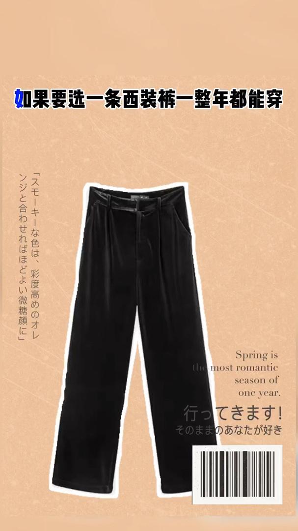 对于上班族来说一定要选择几件百搭款,比如这条西装裤,一年四季都能搭配,一定是衣橱的常备款哦! #复工打卡穿搭日记#