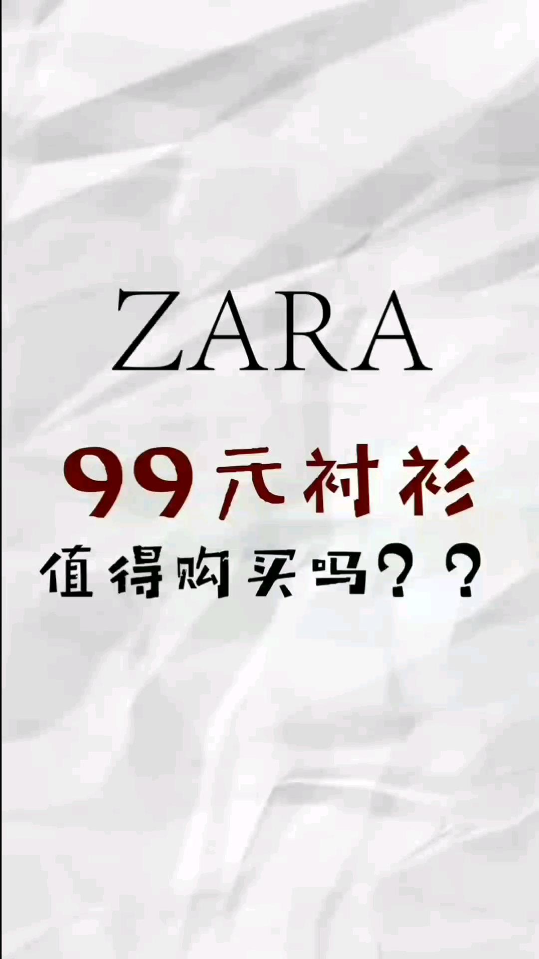 ZARA童装衬衫的【一衣多穿】  小个子的专属福利哈哈 买吗?朋友们~ 版型还是不错的 不过衬衫的质量一般哈 微透~ 还有啥问题 可以在评论问我啦☀️   #全民搭配挑战赛#