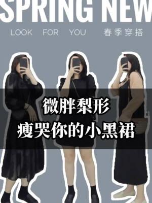 女生衣橱里最不能少的 就是小黑裙了! 黑色显瘦又气质 各种类型风格的小黑裙都必须拥有! #4月好物种草#