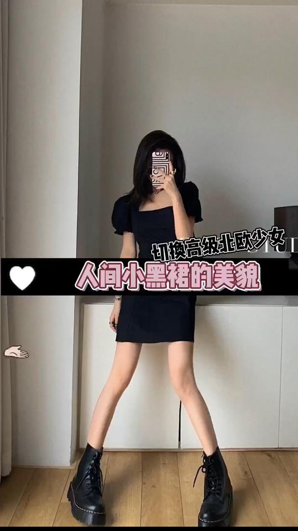 女孩子的衣橱里真的要有一件小黑裙哦 这款连衣裙是Yi定要入手的款了,不买会后悔系列哈哈哈看似简简单单,但每次上身都一次比一次爱du特迷人的魅力真的不是其他裙子可以比拟的!既有女王的xing感气场又带着点甜甜的俏皮减龄风,而且也不用考虑搭配,一件就能出门~整体是偏修身的短款廓形,能很好的展示身材曲线,裙子做了高腰线设计,加上又是膝盖以上的裙长!视觉有效的拉长腿长,改善身材比例,穿起来特别nice!   #出游穿什么#