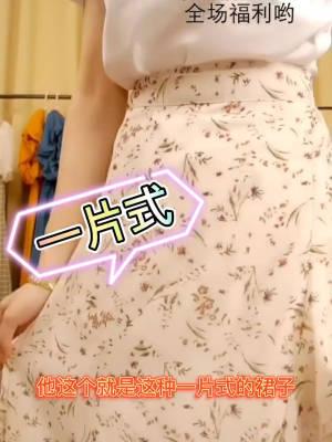 美得不要不要的系列来啦,这种一片式的裙子真的超级好看百搭又洋气,随自己腰身围系,可以穿到80到130斤哟,快来种草吧…… #穿搭直播上新#