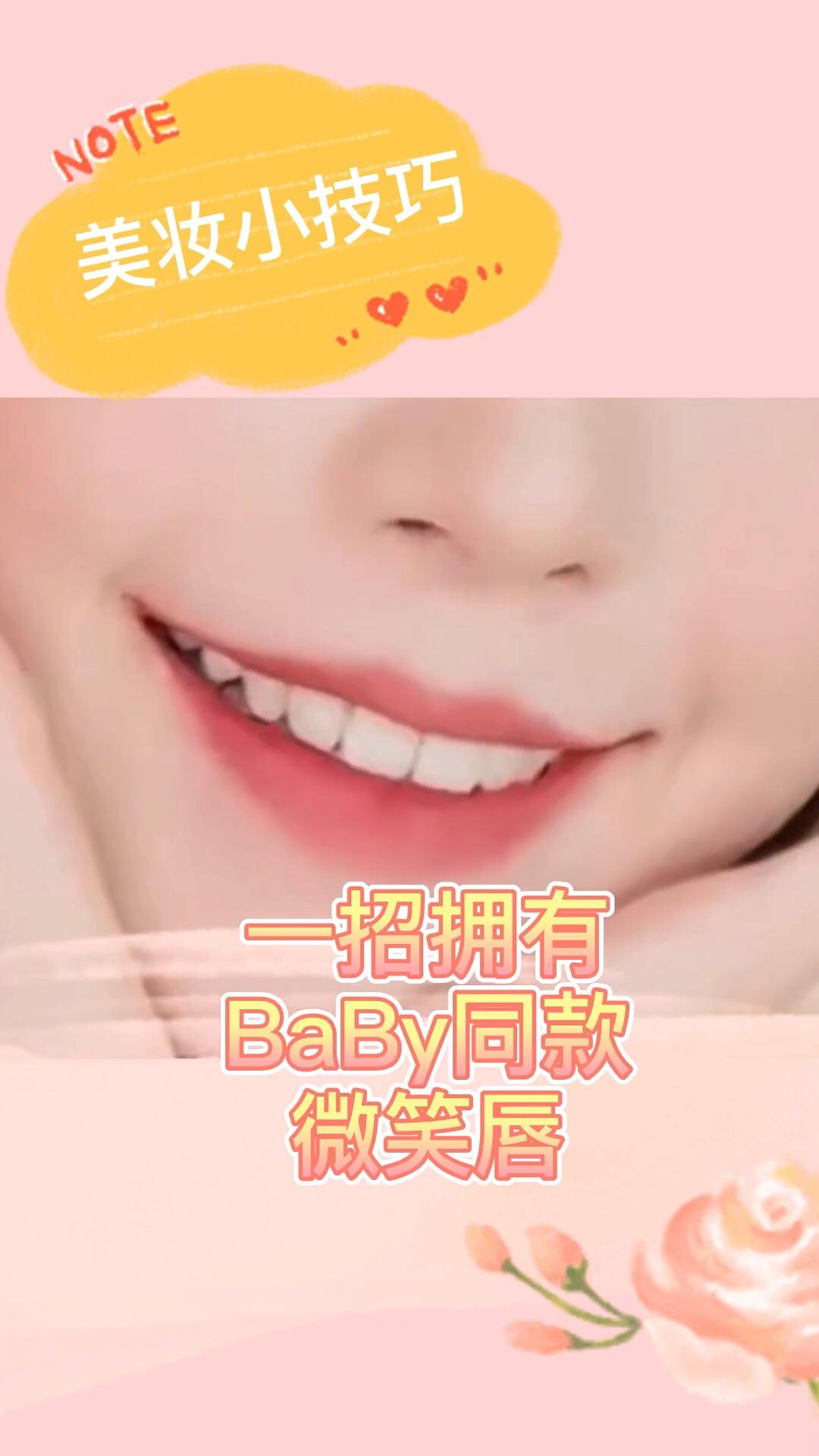 一招教你拥有baby同款微笑唇。爱笑的嘴唇运气一定很好哦!😉 #我的独门化妆技巧#