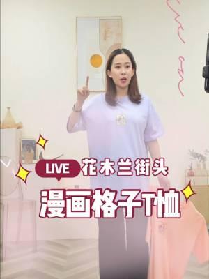 花木兰格子T恤!  #穿搭日志#