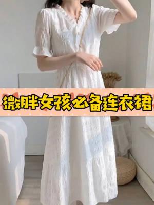 🔥微胖女孩必备连衣裙🔥 这样穿真的显瘦 不信你试试😘 #我的夏日小裙子#