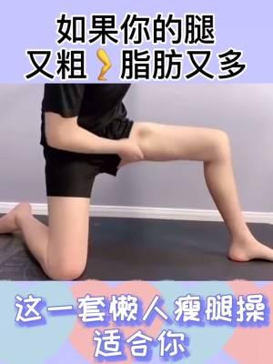 大腿粗又壮的抓紧给我过来训练啦!!没有天生胖子  只有放纵自己的胖子! #居家健身打卡#