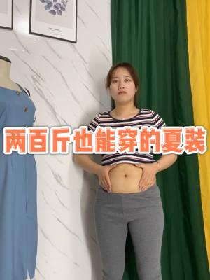200斤以内的集美们 夏日超显瘦夏装来了 建议直接购买 #百元搭一套#