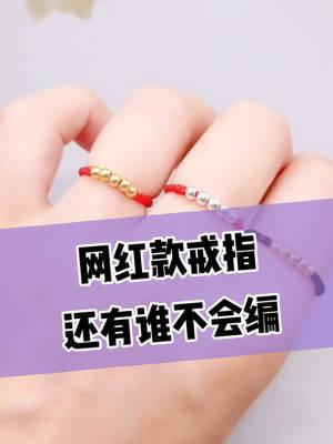 全网爆火🔥网红戒指💍,你还不会编吗?学不会手送你🥳  #夏日色彩穿搭#