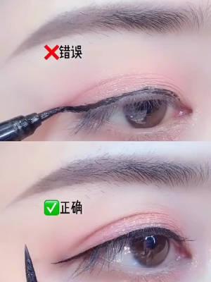 第一次化眼线如何避雷? #手把手教你化妆#