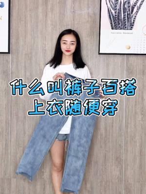给你们看看一条百搭显瘦裤子    如何解决你家里的所有上衣   安排❤️❤️ #主播有一套#